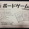 【告知】2016/10/1(土) 第15回ゲーム会