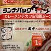 カレーメンチカツ&和風ソース