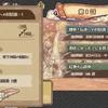 【妖シ幻想郷】攻略⑦第8話。つむじ風の洞窟に行きストーリー終わり?
