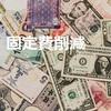 【固定費削減】ひと月約2万円の固定費が削減出来たまとめ