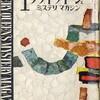 『エラリイ・クイーンズ・ミステリ・マガジン』1956年12月号No.006