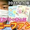 【販売初日】リゾートライン新フリーきっぷ登場!【サニーファン】
