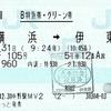 踊り子105号 B特急券・グリーン券