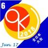 OKL'18_第6戦 - 第44回全日本大会