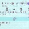 JR東日本  新宿駅発行 連続乗車券<途中下車印収集>