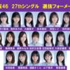 乃木坂46 27thシングル「ごめんねFingers crossed」 選抜メンバー&フォーメーション