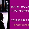 【結果速報】PIBC 第1回パシフィック・インターナショナル・バレエ・コンペティション