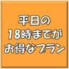 【大好評】平日昼間のお得なプラン!!!