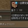 リネ2クラシック【釣りイベ×釣り竿を手に入れよう!】