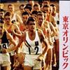 「 完全復刻アサヒグラフ増刊 東京オリンピック」