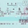 スーパーまつかぜ4号 特急券【JR西日本株主優待割】