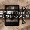 電子書籍【honto】を使うメリット・デメリット