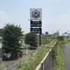 埼玉の温泉 その15「小江戸 はつかり温泉」