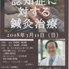 2018年 3月浅川ゼミ会のお知らせ