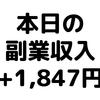 【本日の副業収入+1,847円】(20/1/22(水)) ポイティの記事でアクセス数が大爆発!