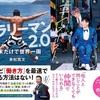 明日7/30(月)は中目黒 蔦屋書店へGo!!!