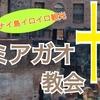 世界遺産ミアガオ教会 パナイ島イロイロ【フィリピン留学・観光】