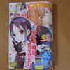 週刊ヤングジャンプ 21号 「未来へ羽ばたけ! バタフラーイ GOODS PRESENT!」の懸賞に応募してみる!!
