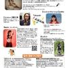 今週末日曜日ですよ!豪華ゲストのご紹介☆「わんにゃんフェスin朝霞2017」開催!!