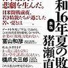 猪瀬直樹 著『昭和16年夏の敗戦 新版』より。データより空気。これは過去の歴史ではない。今なお……。