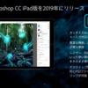 Adobe iPad向けの Photoshop CCのベータテスト受付を開始