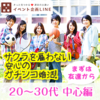 6/25(土) 19:30〜 / 高松国際ホテル/20.30代中心編