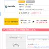 NetMile -ネットマイル- は使わない? ただいま増量キャンペーン中(*'ω' *)