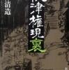 『根津権現裏』藤澤清造(新潮社)