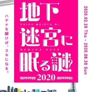 名古屋メトロ「地下迷宮に眠る謎2020」の答えとネタバレ解説