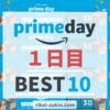 【2018年】Amazonプライムデー1日目のオススメ商品10選。最安値を大きく更新する商品だらけwwwwww