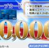 【緊急案件】!! 機関限定でNTTカード入会で無料で9,450マイル貰える!