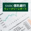 【検証】SMBC信託銀行 ウィークリーレポート 2021/04/12