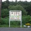 【鉄道施設系】 味のある駅シリーズ 抜海駅(北海道・宗谷本線)