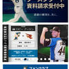 千葉県大学野球春季リーグ戦