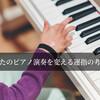 あなたのピアノ演奏を変える運指の考え方