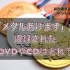 《メダルあげますが収録されたDVDやCDはどれ?》おかあさんといっしょのあの泣ける曲の歌詞に込められた意味とは?