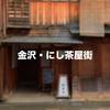 金沢の情緒が溢れる料亭街「にし茶屋街」に行ってみた