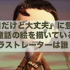 【韓国ドラマ】「サイコだけど大丈夫」に登場する童話本は誰が作っているのか?!