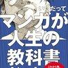 【123冊目】『いつだってマンガが人生の教科書だった』ーマンガを侮るなかれ!!