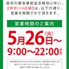 【追加】神奈川 Dステーション 26日から営業再開です。