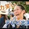 ドローンでテレビ出演!?//記事74