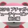 ガンプラ HGPG プチッガイ フューチャーピンク 組立編