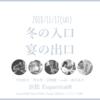 【公演情報】11/17(土)静岡浜松「冬の入口 宴の出口」@Esquerita68