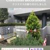 【シェアハウス日記(45)】クリスマスっぽい雰囲気作り[2018/12/09]