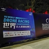 2018 FAI WORLD DRONE RACING CHAMPIONSHIPS