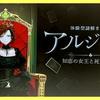 【謎解き感想】アルジーヌ 知恵の女王と死のゲーム