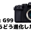 【Lumix G99 レビュー】遂にG8の後継機が発売!全てにおいて進化しているかと思いきや残念な点も...