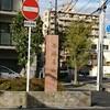 旧日光街道・「我が街・草加」の思い出・7…
