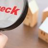 賃貸物件探しのポイントとコツ③ 失敗しない物件選び、内覧時はここを見よ。