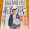 【書籍レビュー】「全体最適という言葉がしっくりと」福岡市を経営する